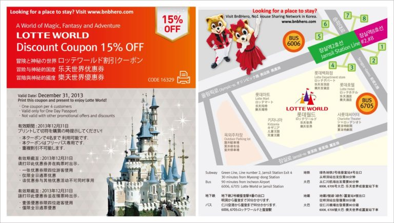 Lotte World discount coupon