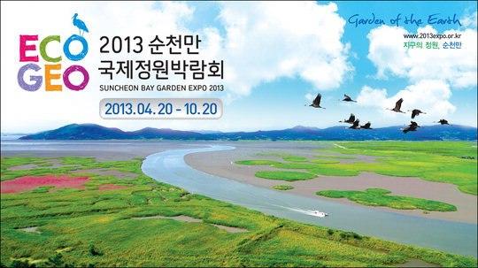 Suncheon Bay Garden Expo getting crowd