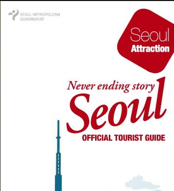 Download Seoul tour guide book online! It's free !!