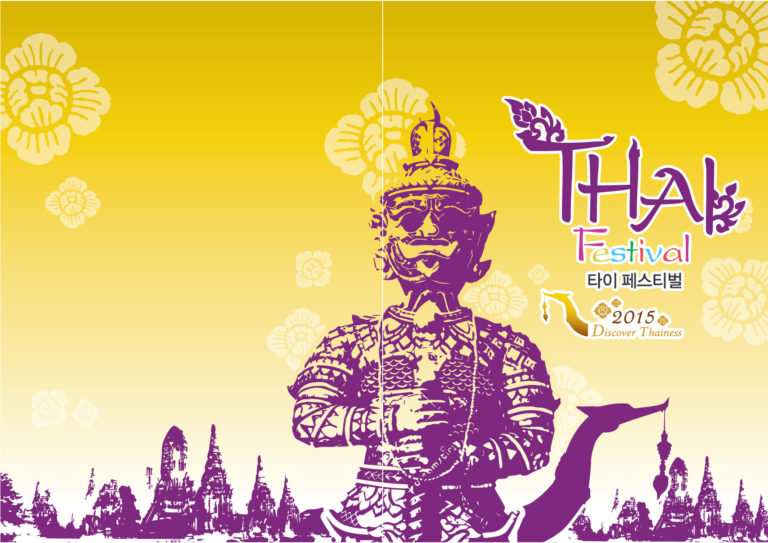 [Event in Seoul] Thai Festival 2015: Discover Thainess