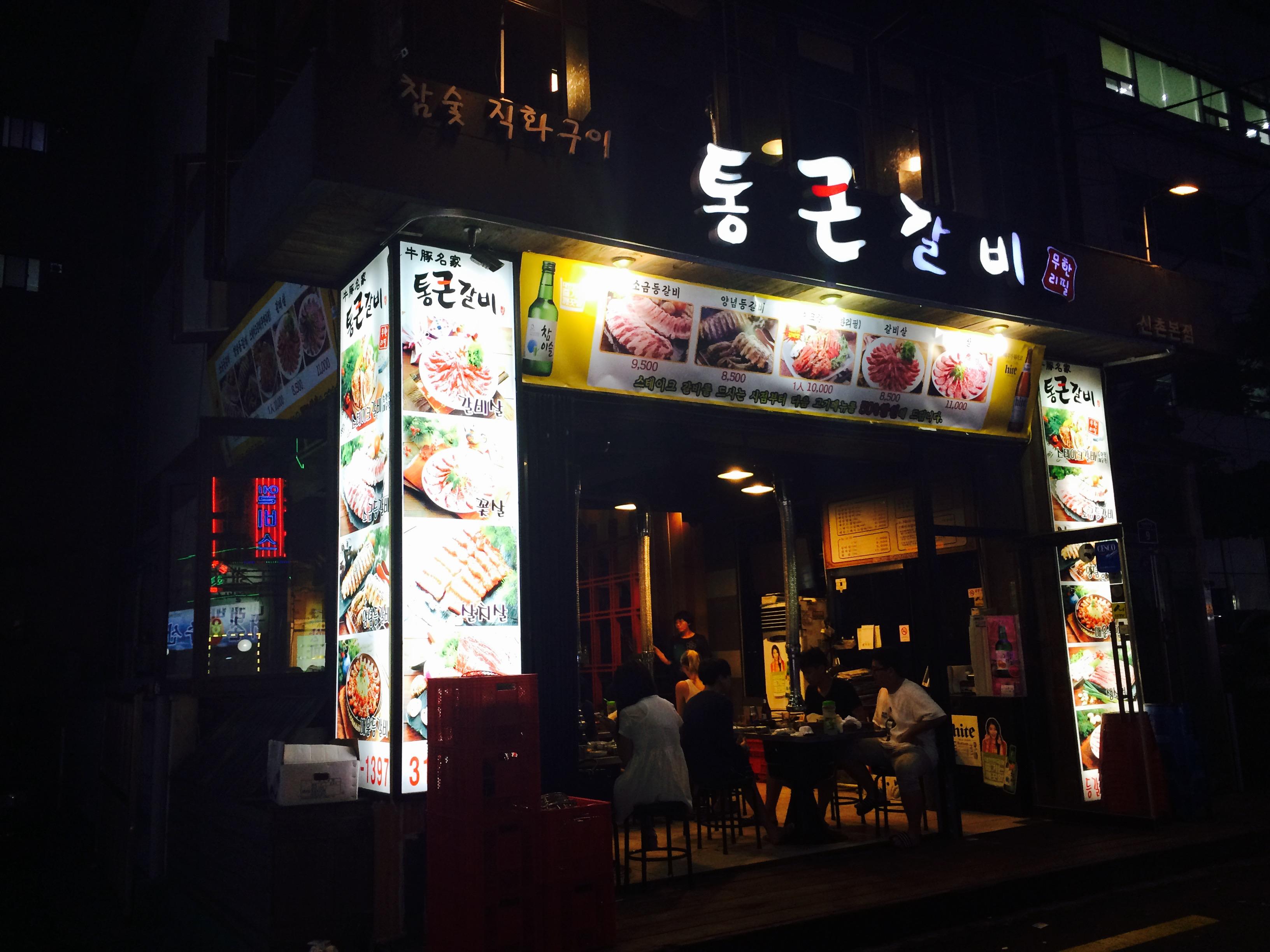 Sinchon Meat Grill Buffet (Seoul)