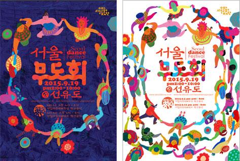 [Seoul Dance Festival @Seonyudo]