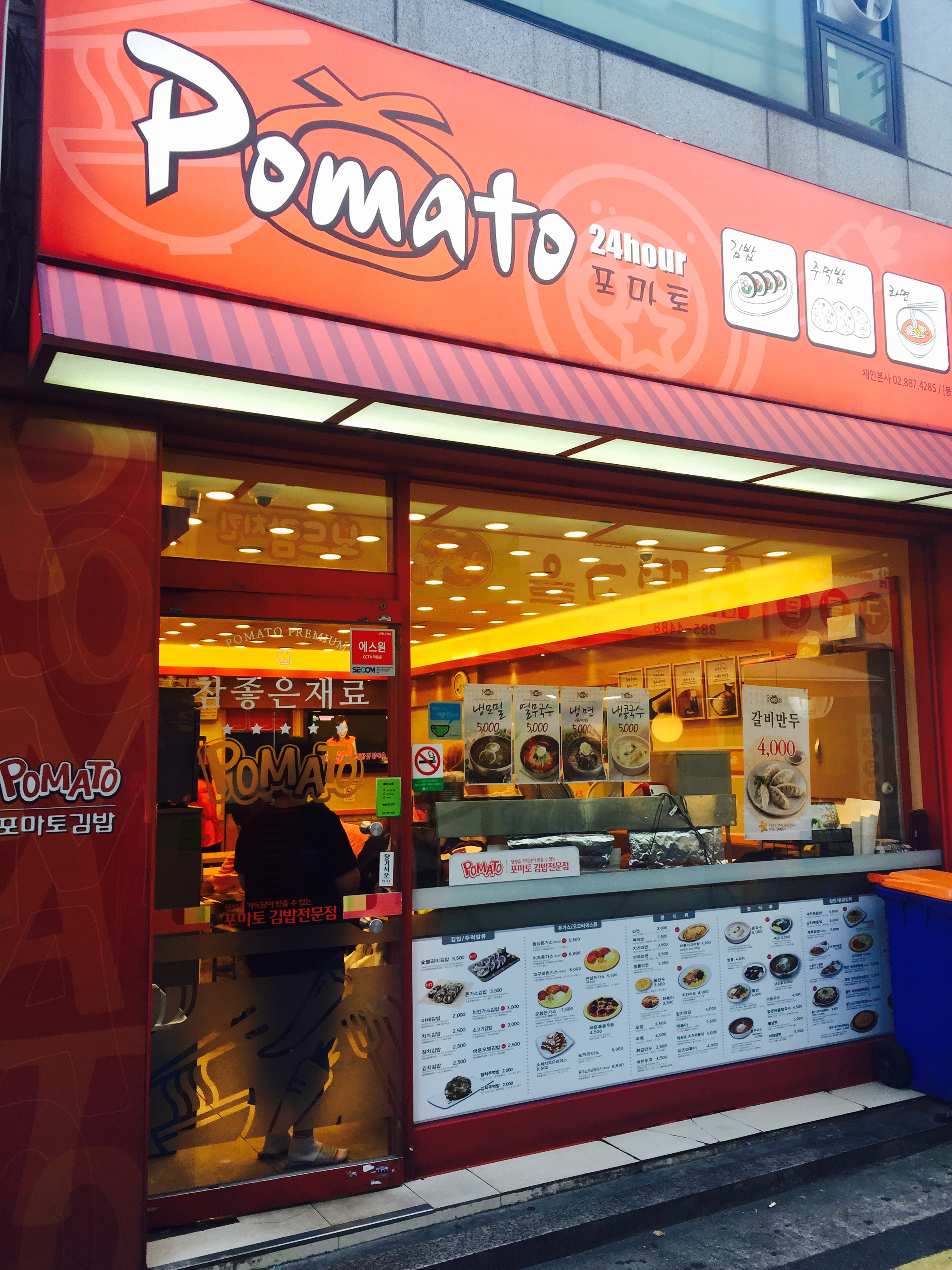 Cheap Fine Dining in Seoul – Pomato!