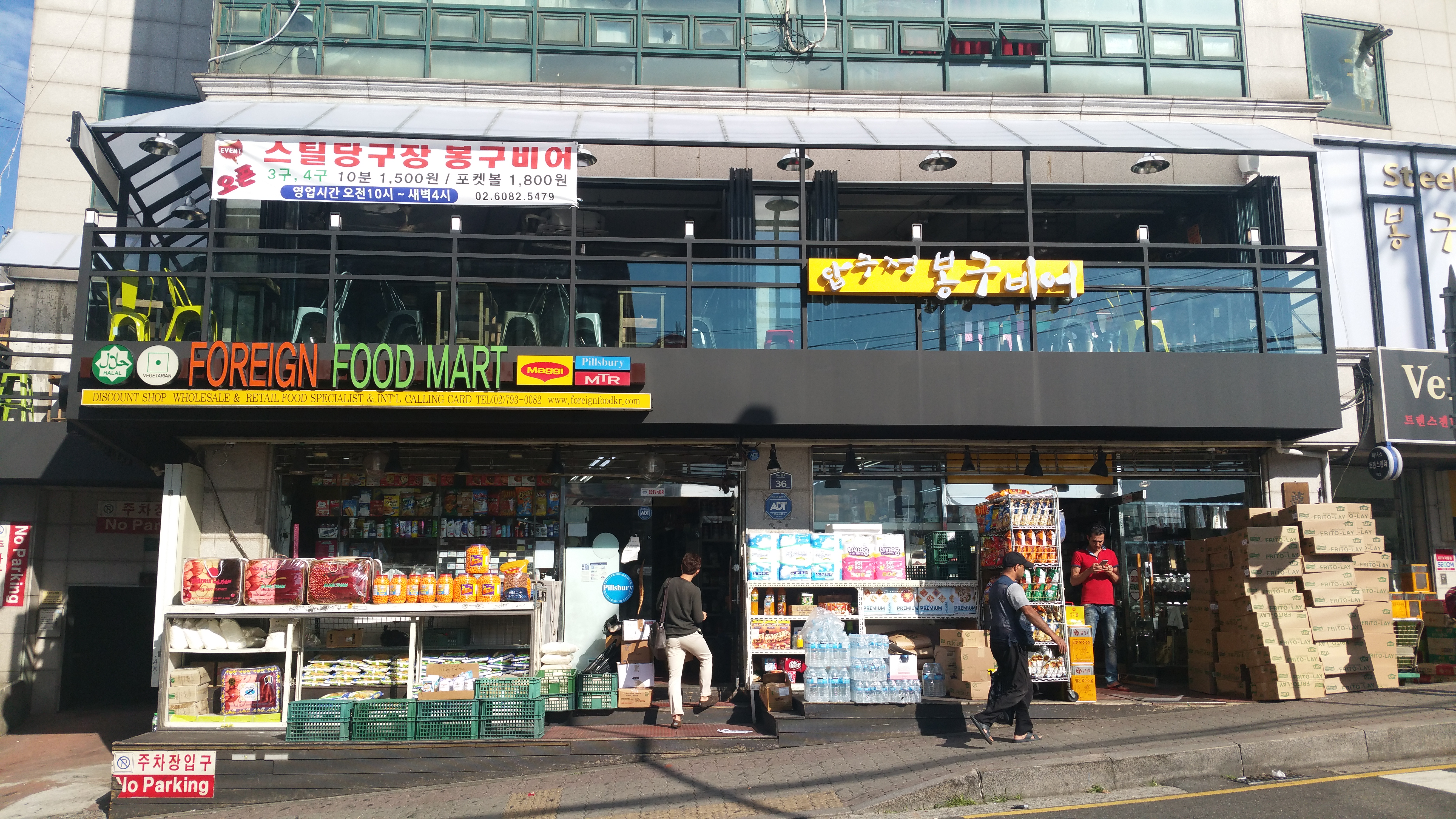 foreign food mart