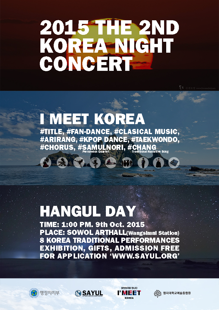 ::: 2015 KOREA NIGHT CONCERT :::