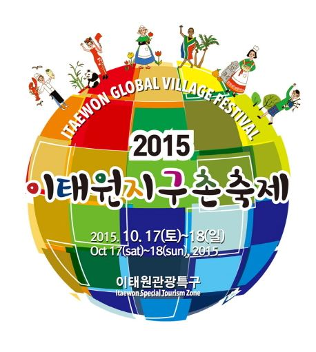 2015 Itaewon Global Village Festival