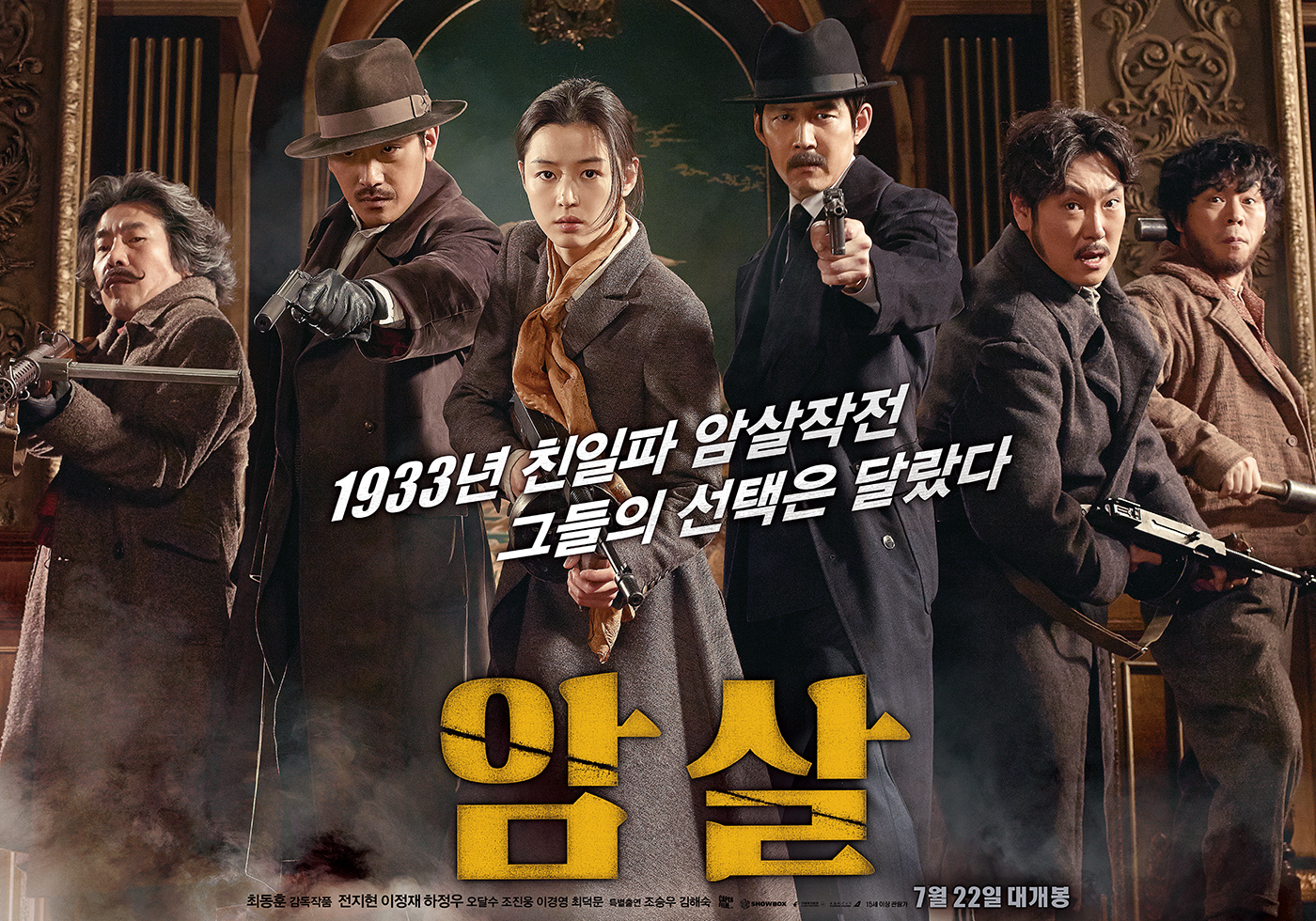 Korean Movie ::: Assassination :::