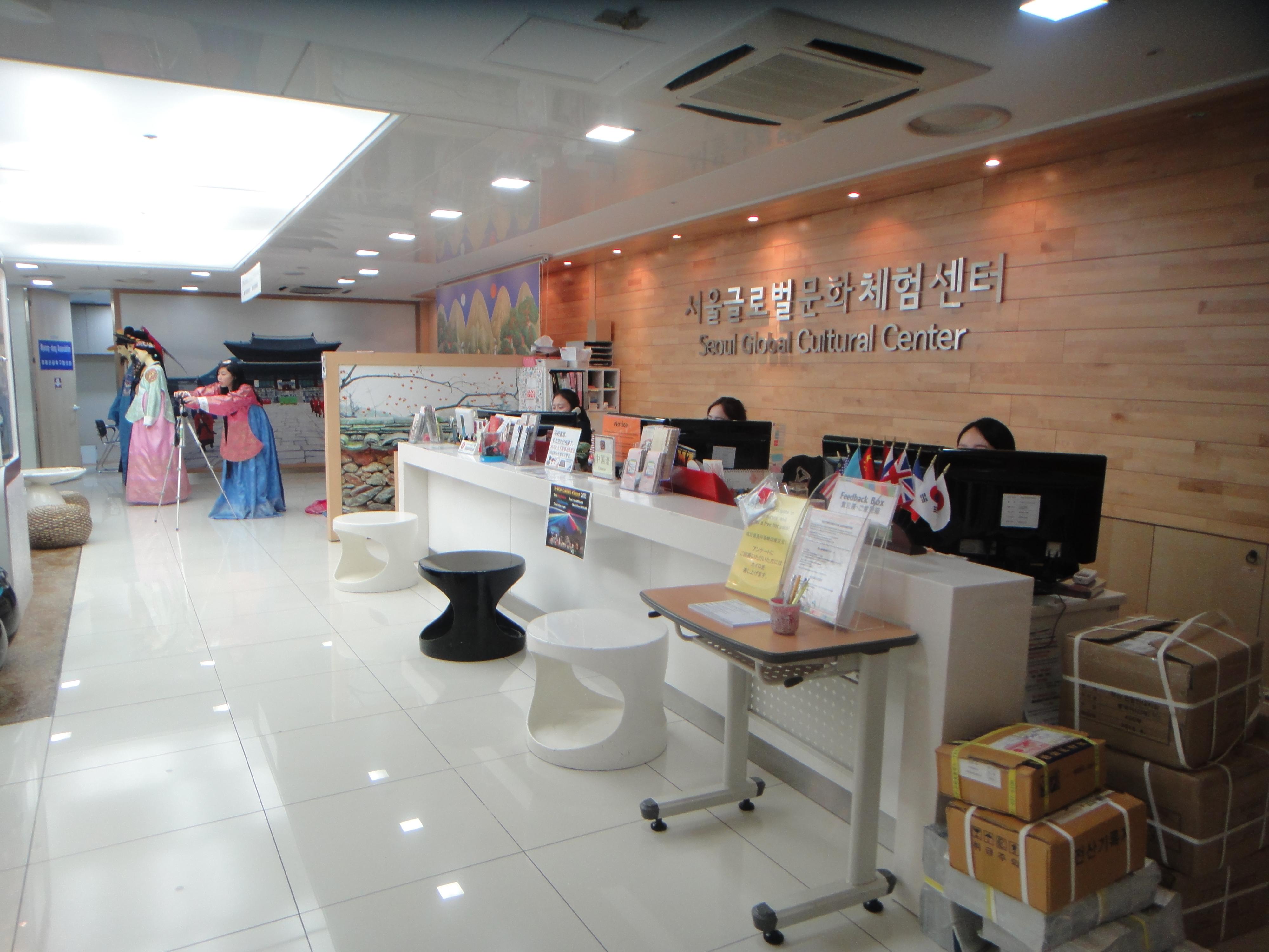 ☆☆ Seoul Global Cultural Center ☆☆