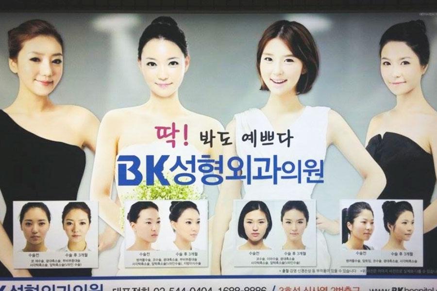 TOP 3 Korea Plastic Surgery Hospital, Seoul