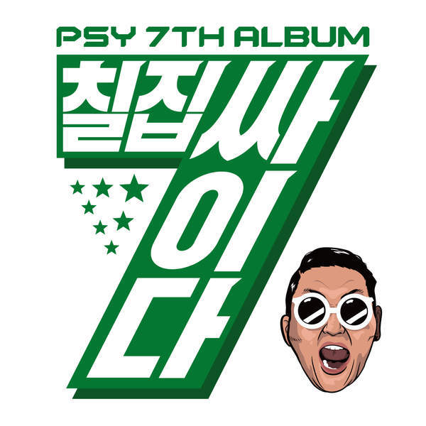 Chiljip_PSY-Da_album