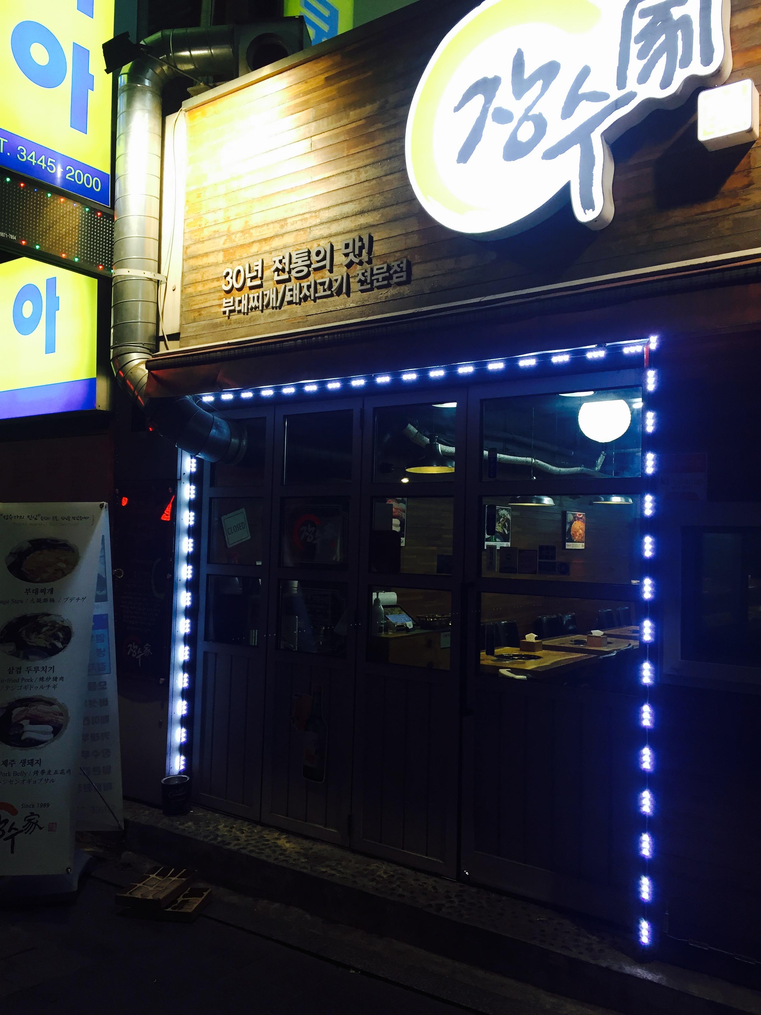Jeju Black Pork in Seoul – Jangsuga