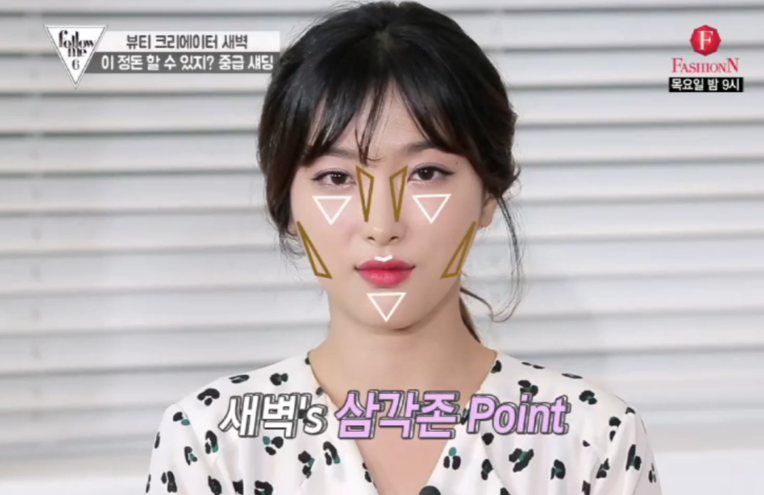 Korean Beauty Secret- Contouring!