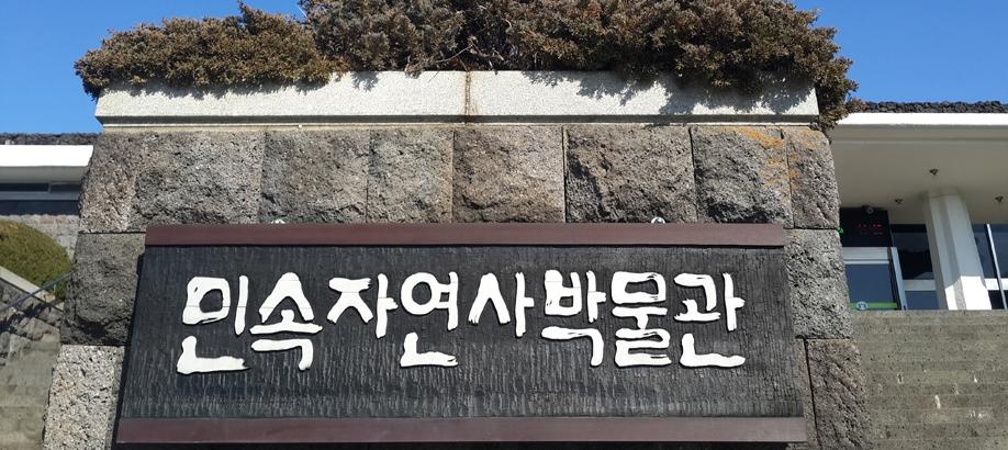 3. 민속자연박물관