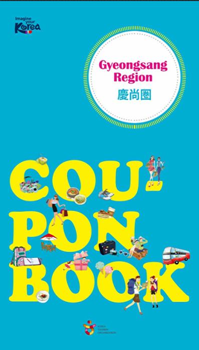 4. Coupon book(Gyeongsang regions)