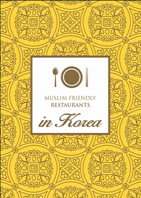 10. Muslim friendly restaurants in Korea