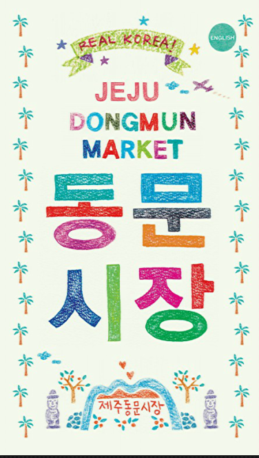 22. Jeju Dongmun market