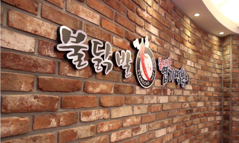 Dongdaemun Sassy Tteokbokki (동대문엽기떡볶이)