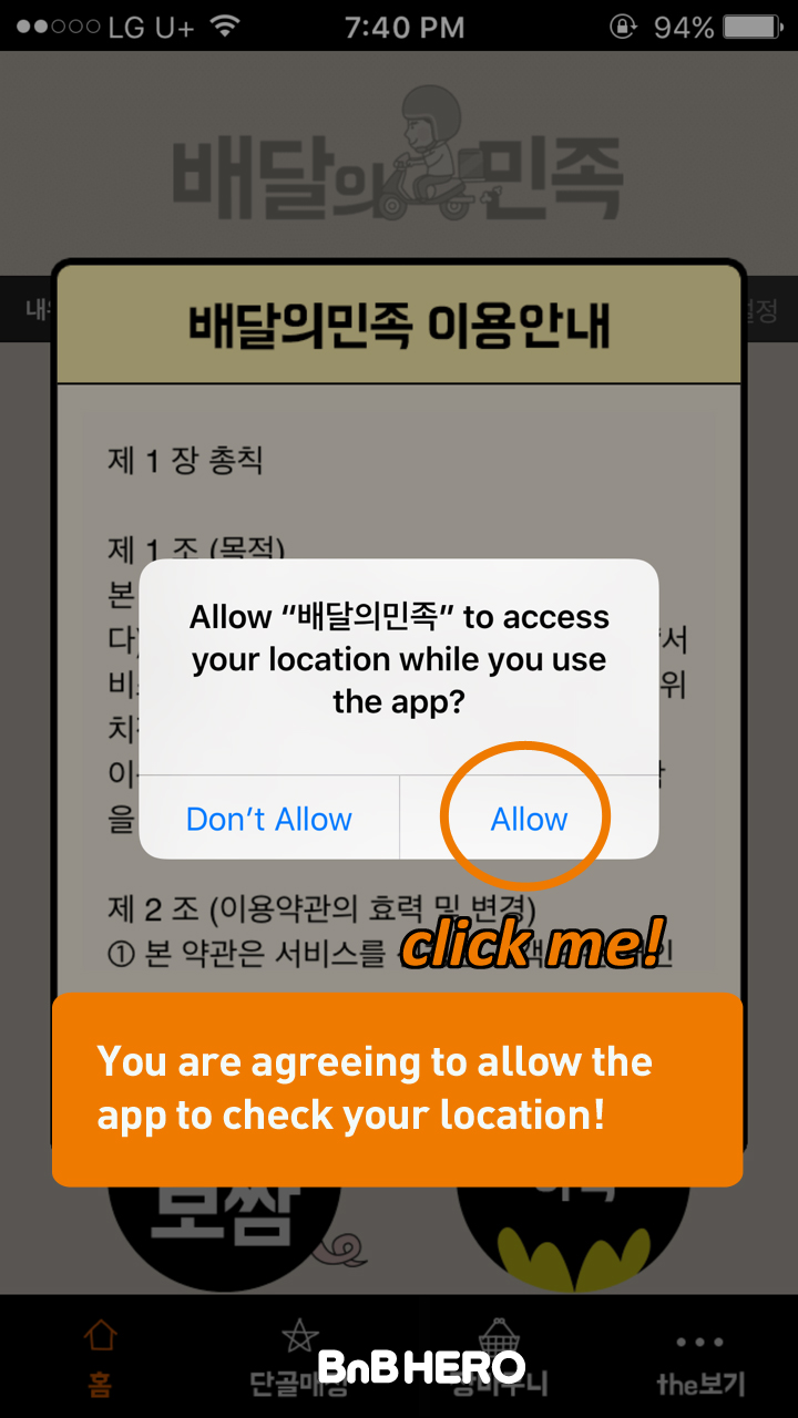 How to use Korean Delivery App!