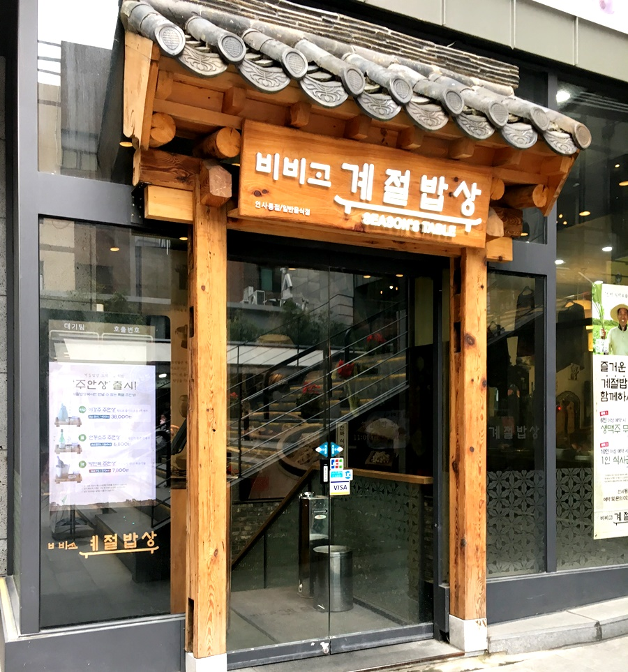Season Dining table Korean Food Buffet