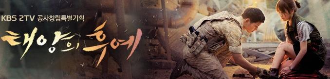 "Currently hottest drama in Korea ""Descendants of the Sun"" – 태양의 후예"