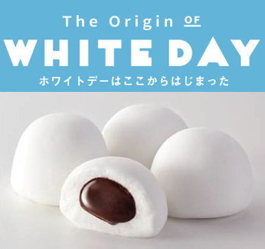 white-day.png