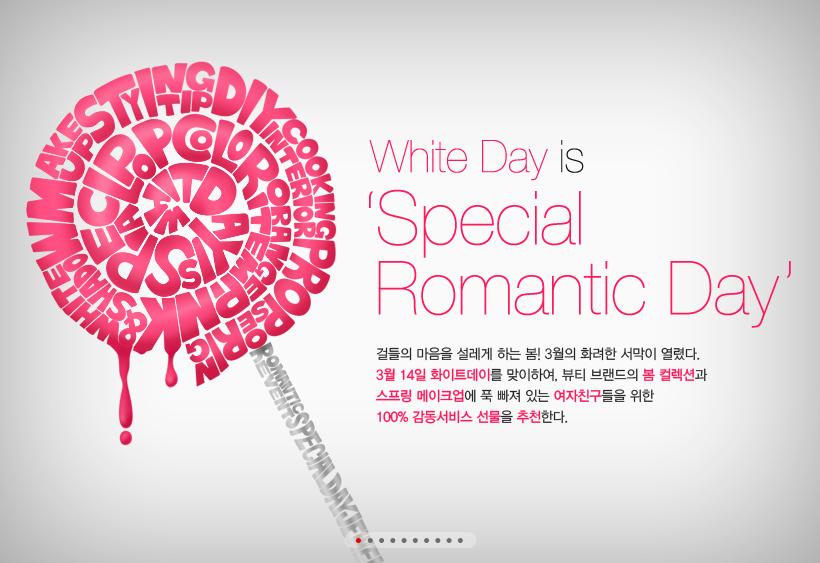 11번가_IT_Zine_블로그_컨텐츠-White_day_선물_Item1