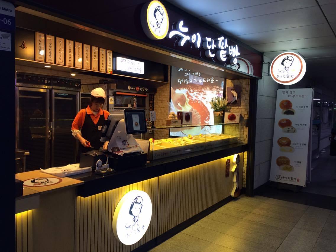 Nuidanpat-ppang bakery (누이단팥빵)