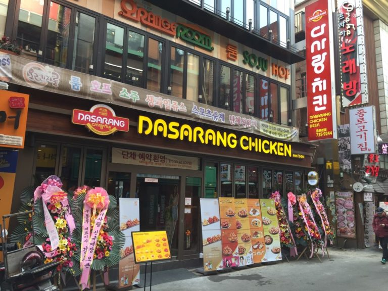 Dasarang Chicken