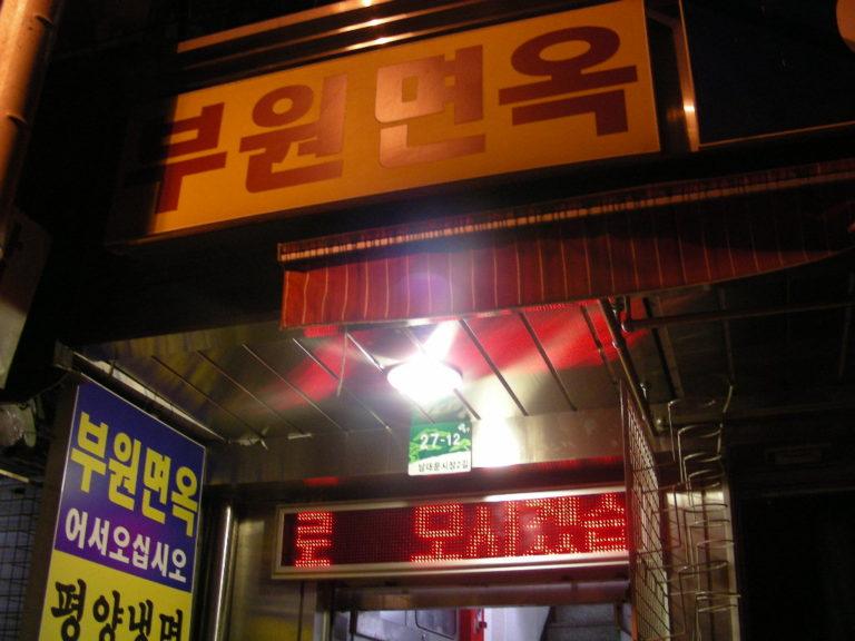 BEST 5 BIBIMMYEON IN SEOUL