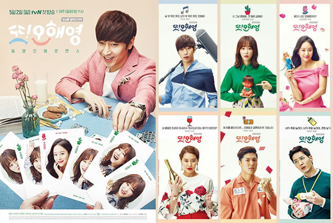 [New Korea Drama] Another Oh Hae-young