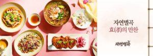 Recommended Korean Buffet Restaurant, Natural Kitchen