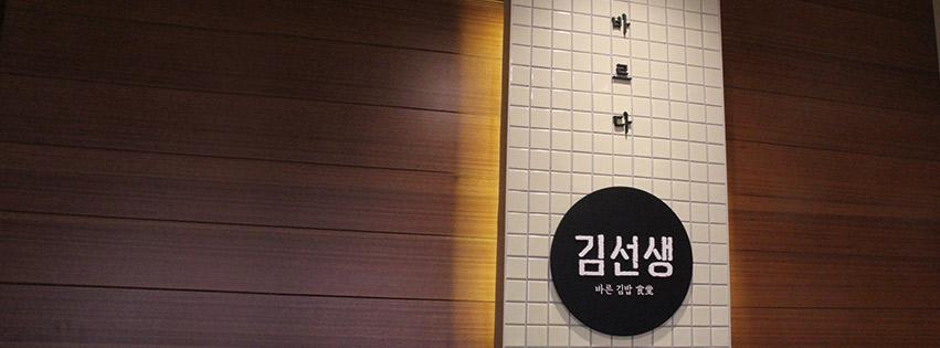 Amazing Kimbap Place, Teacher Kim