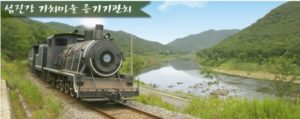 Steam Locomotive Experience, Seomjingang Train Village