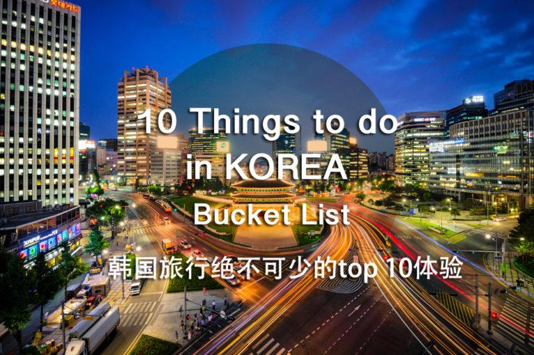 韩国旅行绝不可少的Top10体验