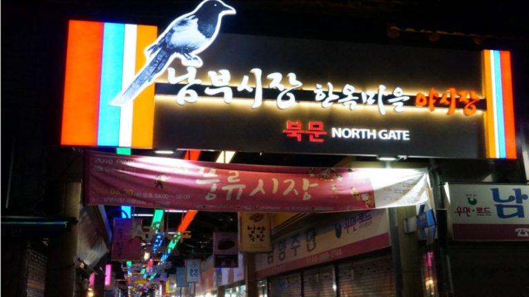 JeonJu Nambu Traditional & Night Market