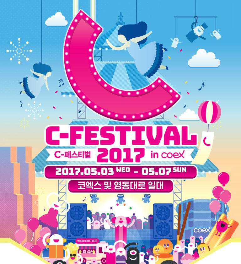 C-Festival 2017