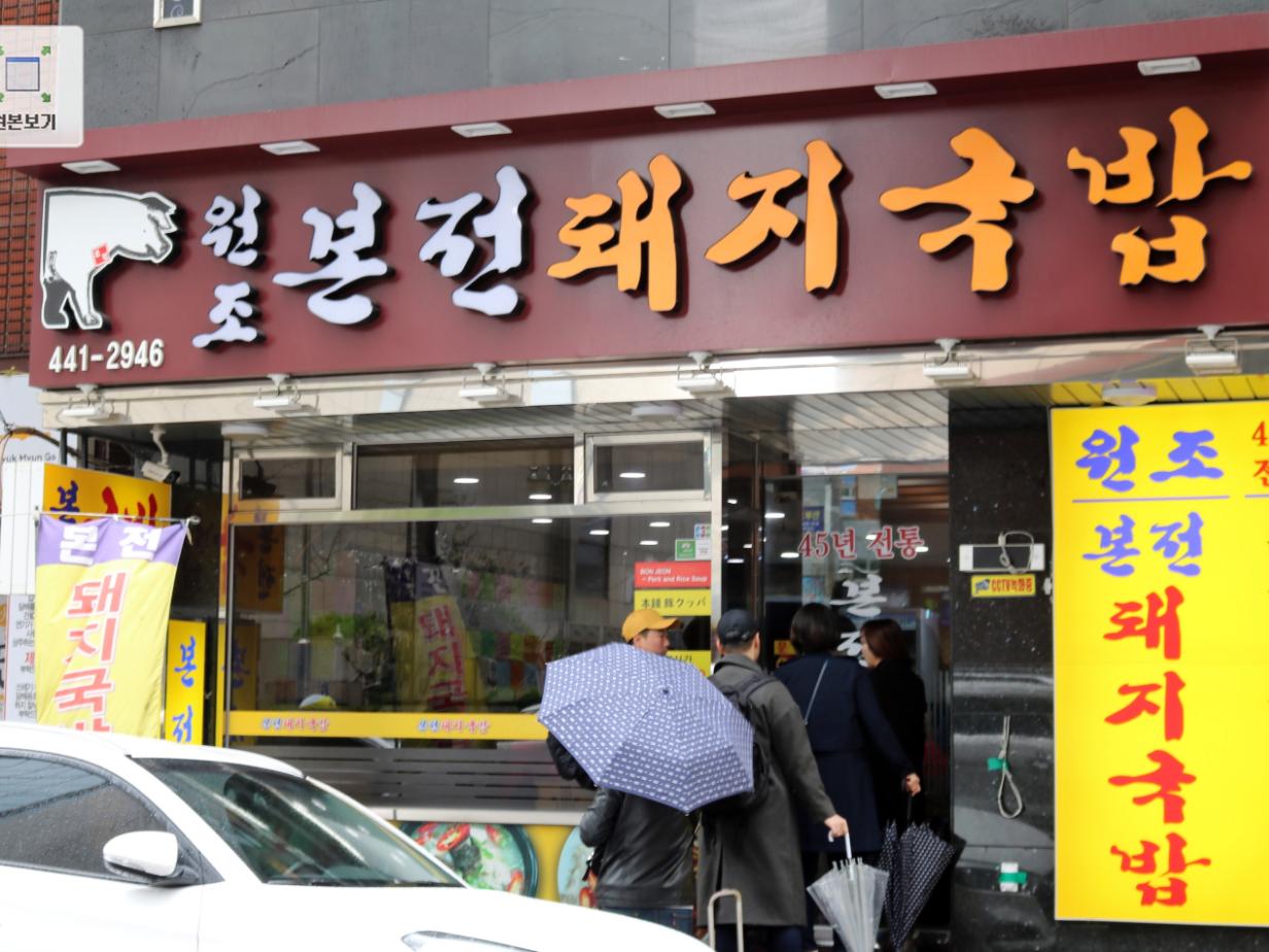 Must Eat Food In Busan