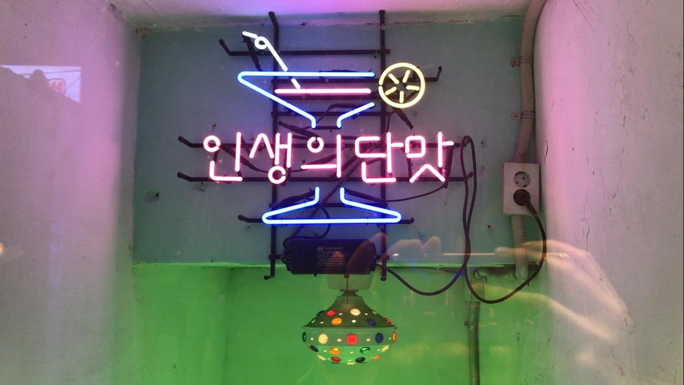 Nice atmosphere cocktail bar in Hyehwa