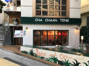 Hong Kong food at Itaewon -Cha Chaan Teng