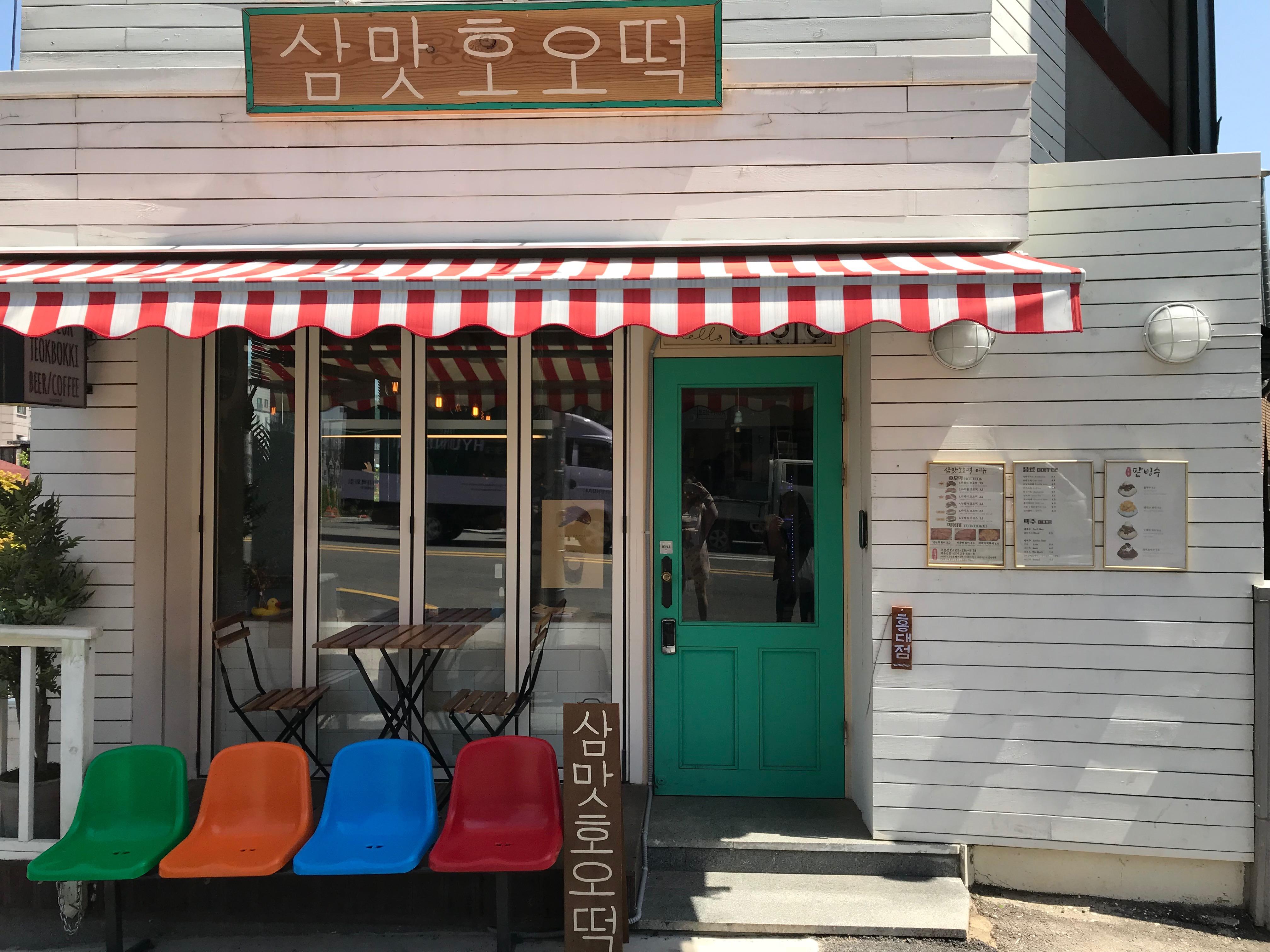 Sammat Hotteok- Hotteok and Tteokbokki restaurant at Hongdae